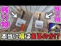 【検証】秋葉原で売れ残ってた5000円オリパ、本当に福は残っているのか!?【開封動画】