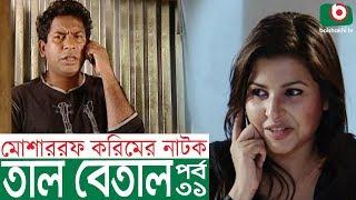 Bangla Comedy Natok   Tal Betal   EP 31   Mosharraf Karim, Hillol, Jenny, Mim