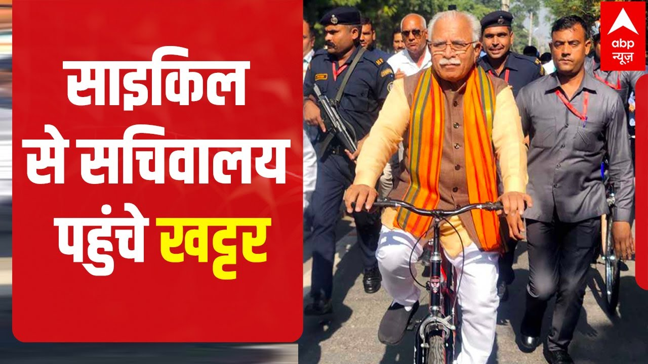 Download When Manohar Lal Khattar cycled his way to Secretariat in Chandigarh #Shorts