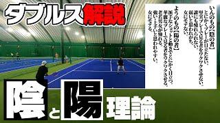 【テニス】解説します!これが私の「陰と陽」ダブルス理論!〈ぬいさんぽ〉