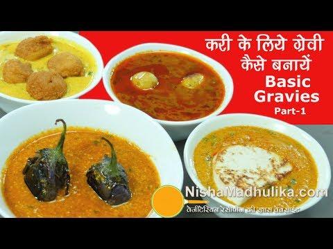 Basic Gravies for Curry  - Part 1 ।  विभिन्न प्रकार की ग्रेवी  - 1 । Vegetarian Curries and Gravies