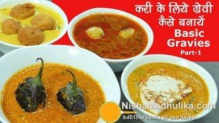 Basic Indian Gravy Recipes । चार तरह की ग्रेवी - 1 । Easy Gravy for curry recipes