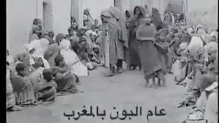 أليااام أليااام ليام لقهرة وضلام  عام البون بالمغرب سنة 1944
