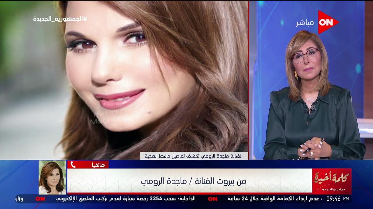 بعد سقوطها من علي المسرح ..ماجدة الرومي تدخل في نوبة بكاء مع لميس الحديدي لهذا السبب  - 23:56-2021 / 9 / 25