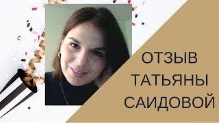 Отзыв на обучение в Школе коучей Марии Гладковской от Татьяны Саидовой