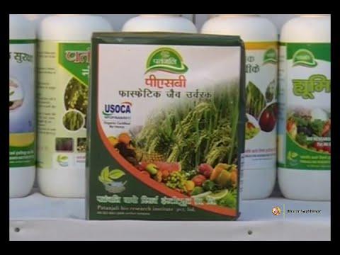 Patanjali Bio Fertilizers & Bio Products : Swami Ramdev   17 Dec 2014 (part 2)