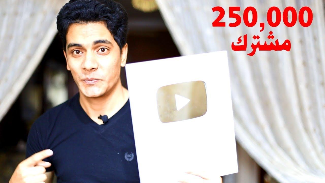 جائزه من اليوتيوب لوصول القناه الي 250 الف مشترك خلال شهرين !