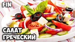 Салат греческий пошаговый рецепт || Фетакса греческого салата || Греческий салат классический