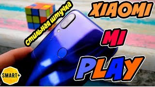 Xiaomi Mi Play - цена падает, интерес растет! Хорош за свои деньги!