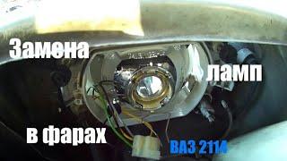 Замена ламп в фарах (дальний/ближний свет) ВАЗ 2113, 2114, 2115