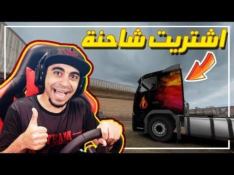 محاكي الشاحنات | اشتريت لي شاحنة 😱 !! بالدركسون 🔥 !! | ETS2