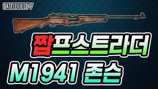 [배틀필드V]동대문 시장가서 사온 짝퉁 젤프 M1941…