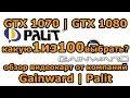 Обзор видеокарт Gainward | Palit GeForce GTX 1080 | GTX 1070 (Phoenix | GameRock | Jetstream)
