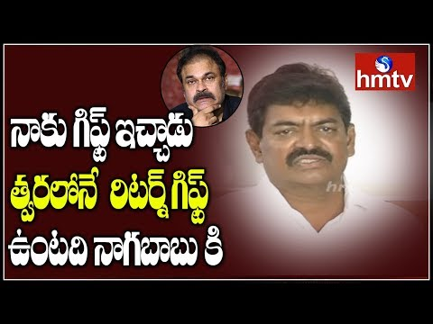 I Will Give Return Gift to Naga Babu | Sivaji Raja Press Meet | hmtv