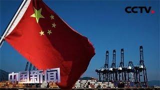 [中国新闻] 中美经贸摩擦 海外媒体:中国经济韧性不断加强 | CCTV中文国际