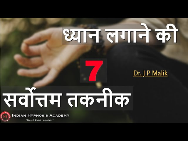 7 Best Meditation Techniques to Practice During Lockdown (हिंदी में)