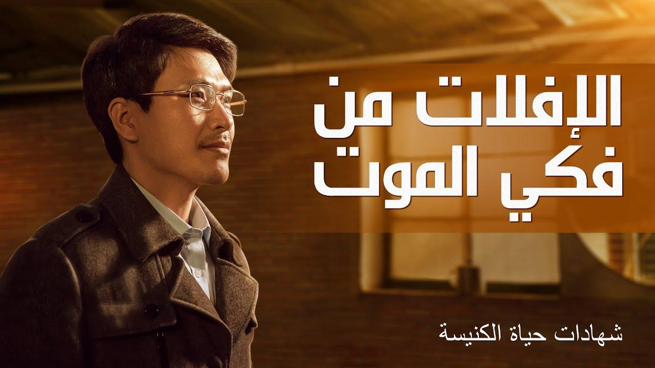 اختبار لمسيحي وشهادة|الإفلات من فكي الموت (مترجم بالعربية)