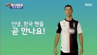[HOT] Ronaldo no-show, 섹션 TV 20190801