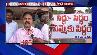 Face To Face With APSRTC Union Leaders Over Strike   MAHAA NEW…