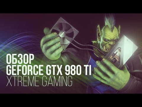 видео: Обзор geforce gtx980 ti xtreme gaming waterforce (+ куча всего)