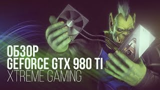 Обзор GeForce GTX980 Ti Xtreme Gaming Waterforce (+ куча всего)