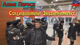 Алые паруса | Социальный эксперимент | Реакция на блогеров на метро Щукинская