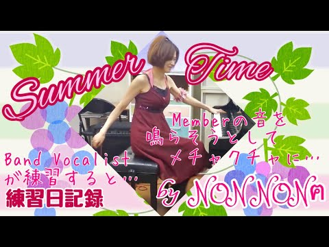 Summer Time(サマータイム)松田昌ver.のcover(Arr.) by NON NONฅ