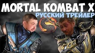 Mortal Kombat X 2015  Русский Трейлер