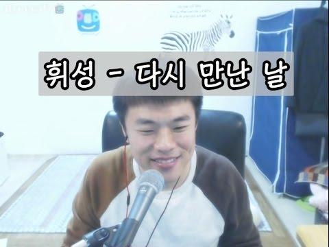 [안기효 LIVE] 휘성 - 다시 만난 날 :16.10.16