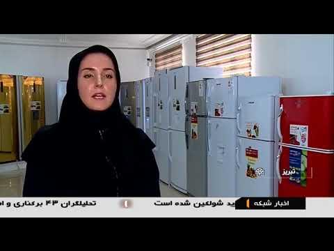 Iran Teckno Sun co. made Home Appliances manufacturer, Tabriz توليد لوازم خانگي تبريز