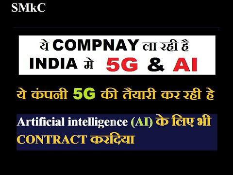 India मे 5G & AI लानेकी कोशिश कर रही हे ये company in hindi by SMkC