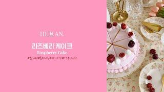 [핑키핑키한 라즈베리 케이크] - 홈베이킹, 노오븐…