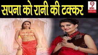 Sapna Choudhary को इस भोजपुरी Actress ने दी कड़ी चुनौती… | Bhojpuri Actress Challenged Sapna