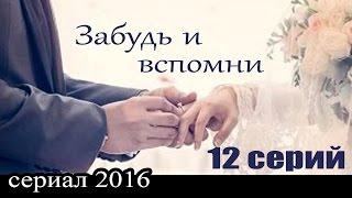 """""""Забудь и вспомни"""" Новые мелодрамы 2016 года #анонс"""