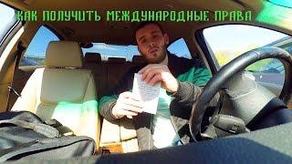 видео Как получить международные водительские права