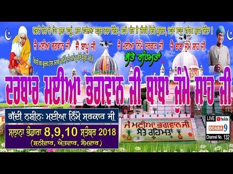 Live Mela Maiya Bhagwan Ji Phillour Live ...