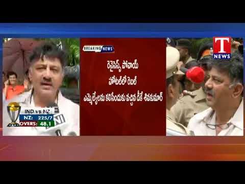 Karnataka political Crisis | Police arrest DK Shiva Kumar | TNews Telugu