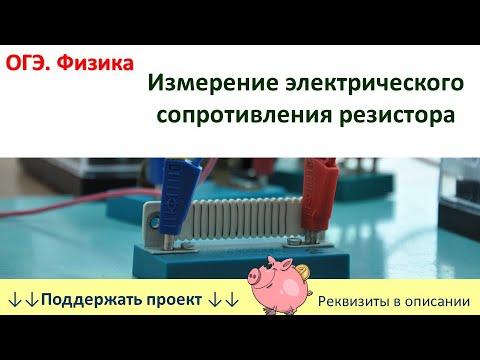 Лабораторная работа «Измерение электрического сопротивления резистора»