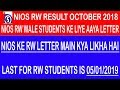 NIOS RW Result October 2018 | NIOS RW Letter meaning in Hindi | How to Check NIOS RW result letter