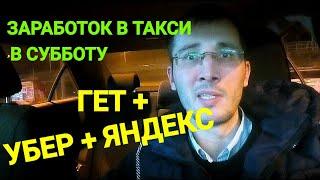 Работа в такси СПБ вечерняя смена. Как заработать в такси. Взял Skoda Rapid в аренду / ТИХИЙ