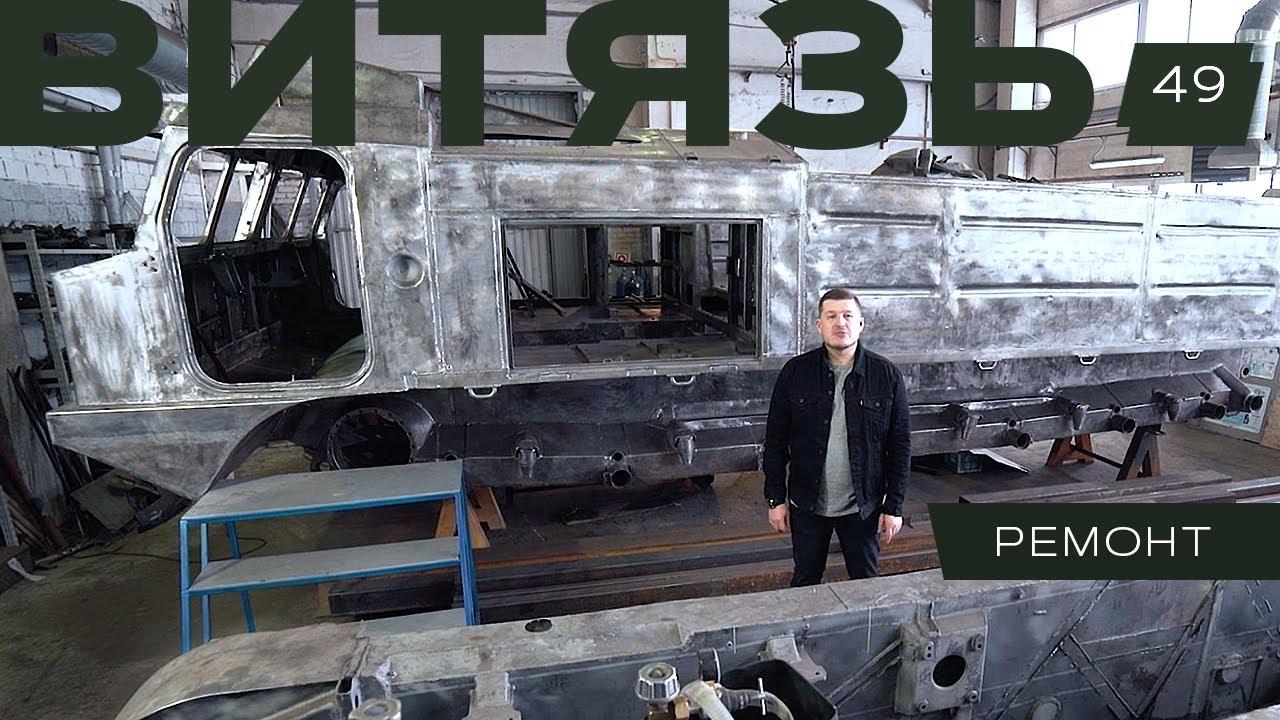 Проведение капитального ремонта и модернизация вездеходов Витязь