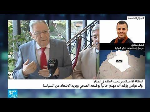 ما قاله جمال ولد عباس غداة إعلان استقالته من جبهة التحرير الوطني  - نشر قبل 3 ساعة