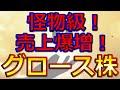 【怪物級!売上爆増!グロース株!注目3銘柄!】