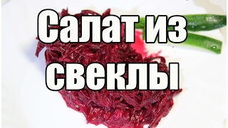 Салат из свеклы / Beetroot salad   Видео Рецепт