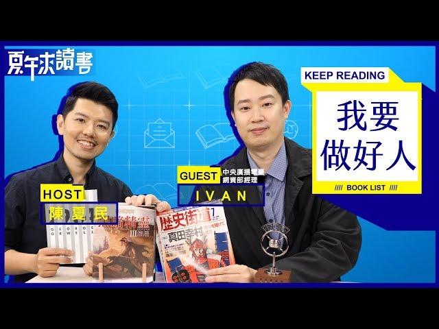 ﹝我要做好人書單﹞IVAN|Keep reading・夏午來讀書