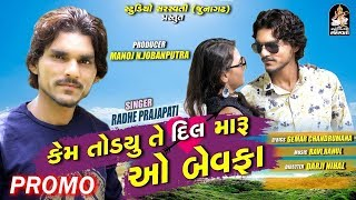 Radhe Prajapati New BEWAFA Song | Kem Todyu Te Dil Maru O Bewafa | PROMO VIDEO | Coming Soon