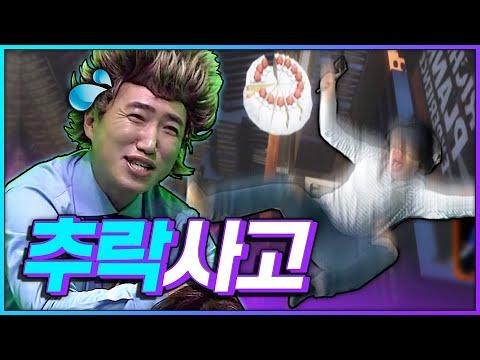 신아영 + 장동민 넘어짐 레전드ㅋㅋㅋㅋㅋㅋㅋㅋ - 예능 짧짤 : 퍼펙트센스 VR