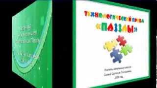 Урок 2. Использование макроса Drag&Drop (Х. Хофман) в презентации с паззлами