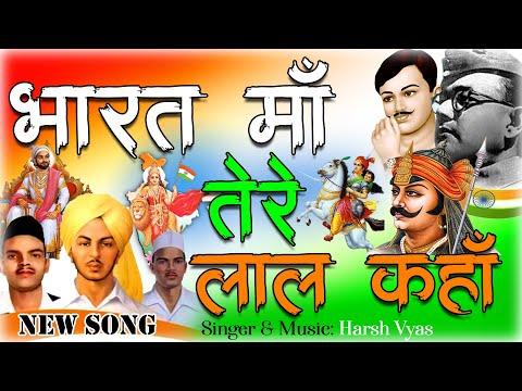 भारत-माँ-तेरे-लाल-कहाँ-  -bharat-maa-tere-laal-kahan- -new-desh-bhakti-song-2021- -देशभक्ति-गीत-2021