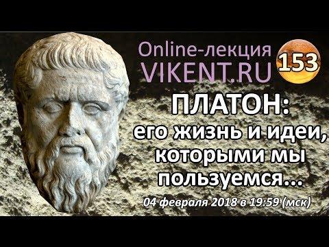 Платон о сексе